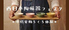 3歳から参加できる「本格ろくろ体験イベント」(西日本陶磁器フェスタ)