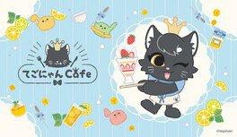 てごにゃん CAFE(大阪)