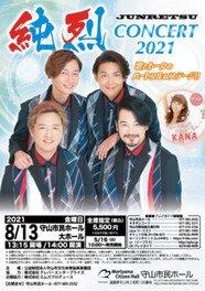 純烈 Concert 2021