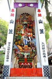 「博多祇園山笠」飾り山笠展示
