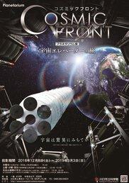 プラネタリウム冬番組「コズミックフロント 宇宙エレベーターの旅」