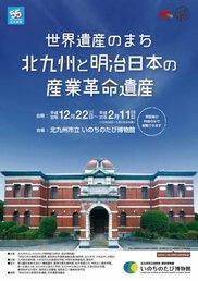 冬の特別展「世界遺産のまち 北九州と明治日本の産業革命遺産」