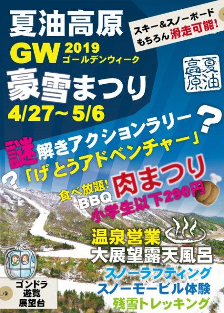 夏油高原GW豪雪まつり