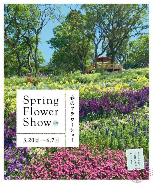 春のフラワーショー ~世界で愛される日本の植物~