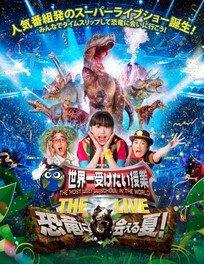 世界一受けたい授業 THE LIVE 恐竜に会える夏!(さいたま公演)