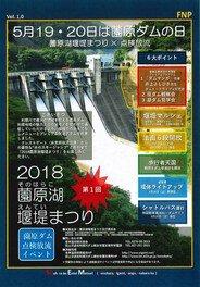 2018薗原湖堰堤まつり
