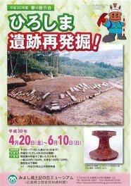 平成30年度春の展示会 ひろしま 遺跡再発掘!