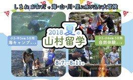2018夏の山村留学 海キャンプコース 自然体験コース