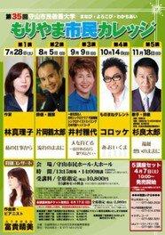 もりやま市民カレッジ第1講 林真理子 特別コンサート/富貴晴美