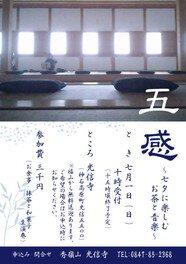 五感 ~七夕に楽しむお茶と音楽~