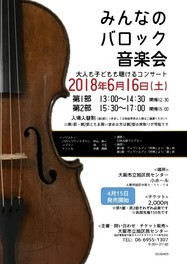 旭区民センター presents みんなのバロック音楽会