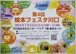 絵本フェスタ川口2018