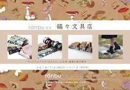 Shima.shima個展「縞々文具店」