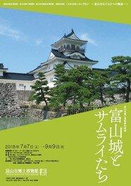 企画展「富山城とサムライたち」