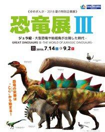 夏の特別企画展「恐竜展3 ジュラ紀‐大型恐竜や始祖鳥が出現した時代‐」