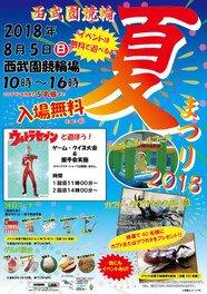 西武園けいりんバンク夏祭り2018