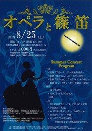 オペラと篠笛
