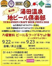 第3回 湯田温泉地ビール倶楽部