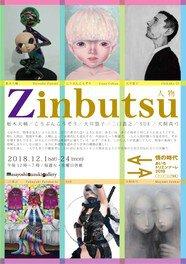 「Zinbutsu/人物」展