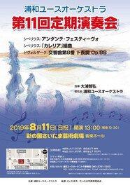 浦和ユースオーケストラ 第11回定期演奏会