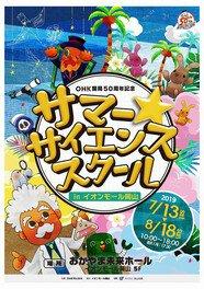 OHK開局50周年記念 サマー☆サイエンススクールinイオンモール岡山