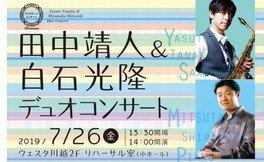 アフタヌーンコンサートPremium  田中靖人&白石光隆 デュオコンサート