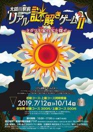 太田川駅前リアル謎解きゲーム2