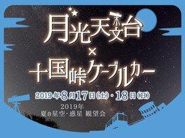 月光天文台×十国峠ケーブルカー -2019年夏の星空・惑星観望会-