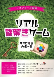 イオンモール岡崎 リアル謎解きゲーム ~キミに贈るメッセージ~