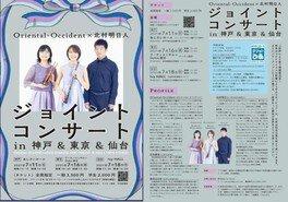Oriental-Occident×北村明日人ジョイントコンサートin神戸<中止となりました>