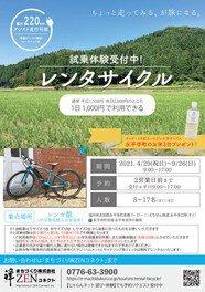 永平寺町レンタサイクル試乗体験