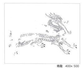 国宝壁画の乾拓体験「四神の拓本」