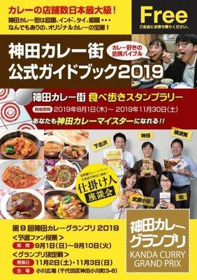 第9回 神田カレーグランプリ2019「神田カレー街食べ歩きスタンプラリー」