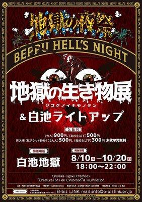 地獄の生き物展&白池ライトアップ