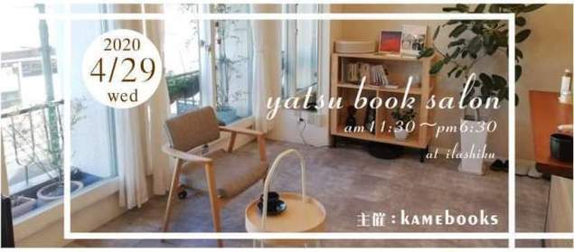 yatsu book salon<中止となりました>