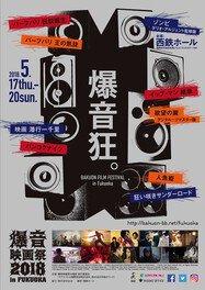 爆音映画祭2018in福岡
