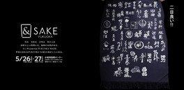 &SAKE FUKUOKA