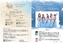 海音(うみね)2ndコンサート ~夏に聴く、海の音~