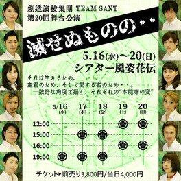 創造演技集団TEAM SANT第20回舞台公演「滅せぬものの・・」