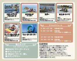 二色の浜 BEACHI FES 2018