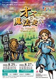 劇団かかし座 「オズの魔法使い」 KAKASHIZA SPECIAL SUMMER2018(府中市)