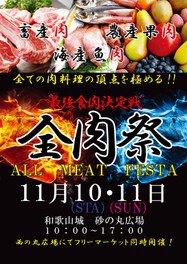 全肉祭 in 和歌山城 2018秋