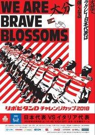 リポビタンDチャレンジカップ2018 日本代表 VS イタリア代表
