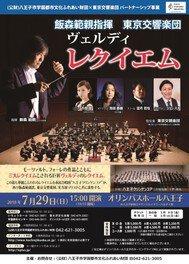 飯森範親指揮 東京交響楽団 ヴェルディ「レクイエム」