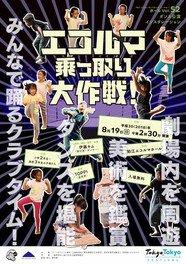 パフォマンスキッズ・トーキョー狛江エコルマホール公演『エコルマ乗っ取り大作戦!』