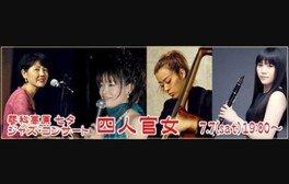第13回 蓼科高原 七夕 ジャズコンサート