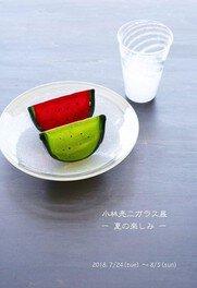 小林亮二ガラス展 -夏の楽しみ-