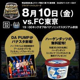 ガンバサマーフェスティバル FC東京戦 ~夏や!祭りや!サッカーや!ガンバの夏祭り!