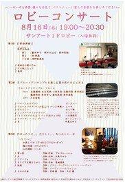 みよし市文化センター サンアート ロビーコンサート(8月)