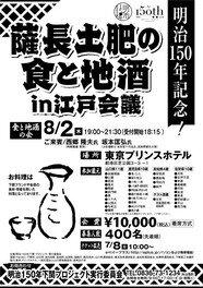 明治150年記念!「薩長土肥の食と地酒in江戸会議